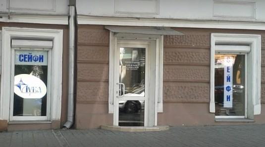 фото магазина Сейфы в Одессе (источник: Google)